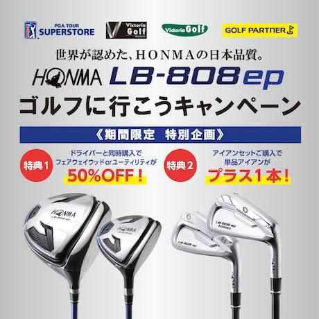 HONMA LB-808ep ゴルフに行こうキャンペーン