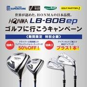 HONMALB808キャンペーン