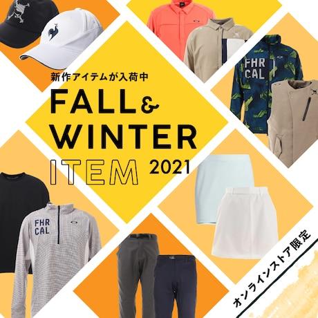 【オンラインストア限定】2021秋冬モデル