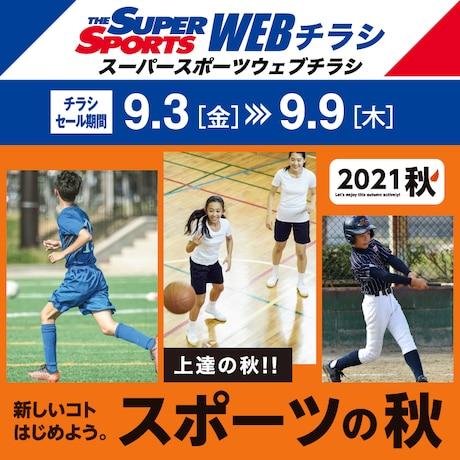 [webチラシ 9/3号]スポーツの秋