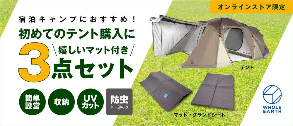 【オンラインストア限定】宿泊キャンプにおすすめ!テント3点セット