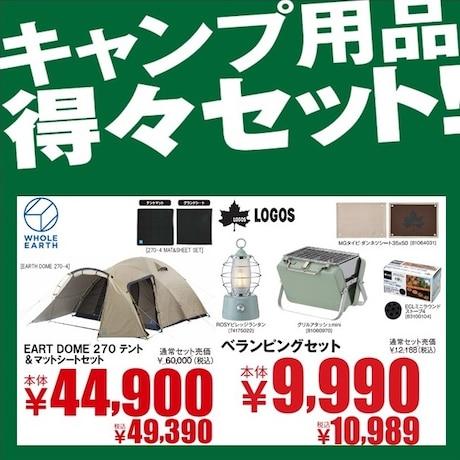 """キャンプ用品""""得々""""セット"""
