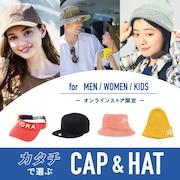 【オンラインストア限定】帽子特集