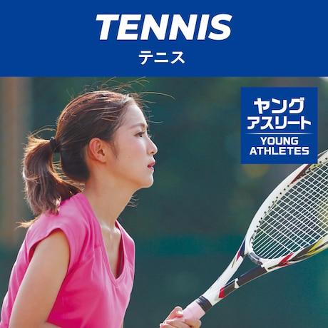 【テニス編】