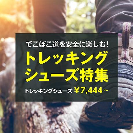 【オンラインストア限定】トレッキングシューズ特集