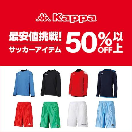 最安値挑戦!kappa サッカーアイテム