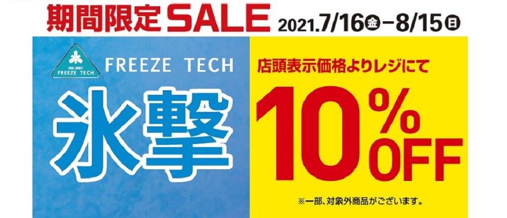 期間限定!!氷撃(FREEZE TECH) 10%OFF