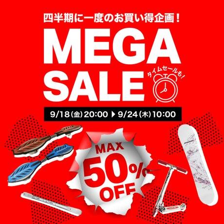 【オンラインストア限定】MEGA SALE開催中