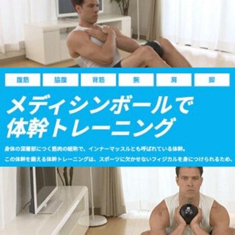 メディシンボールで 体幹トレーニング