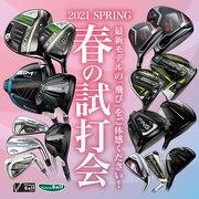 ヴィクトリアゴルフ「春の試打会」開催!!