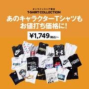 [オンラインストア限定]Tシャツコレクション