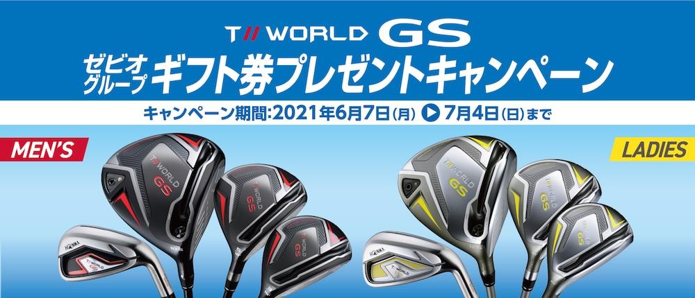 本間ゴルフ ツアーワールド GS ゼビオグループギフト券プレゼントキャンペーン