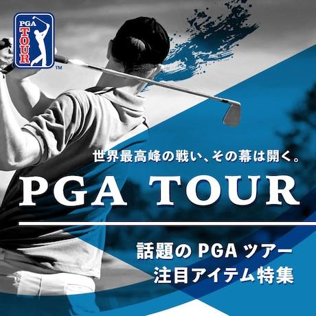 【オンラインストア限定】PGA TOUR 注目アイテム特集