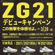 """【店舗限定】アディダスゴルフシューズ""""ZG21""""デビューキャンペーン"""