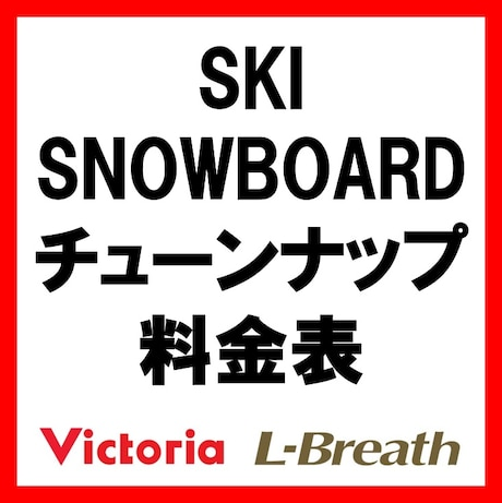 スキー&スノーボード チューンナップ料金