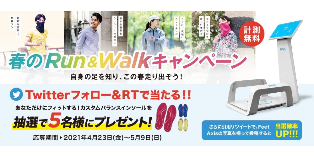 春のRun&Walkキャンペーン
