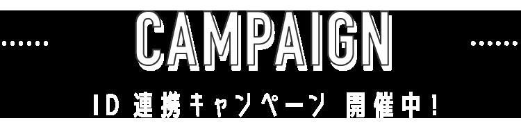 CAMPAIGN ID連携キャンペーン 開催中!