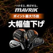 【オンラインストア限定】MAVRIK MAX大幅値下げ!ポイント最大15倍