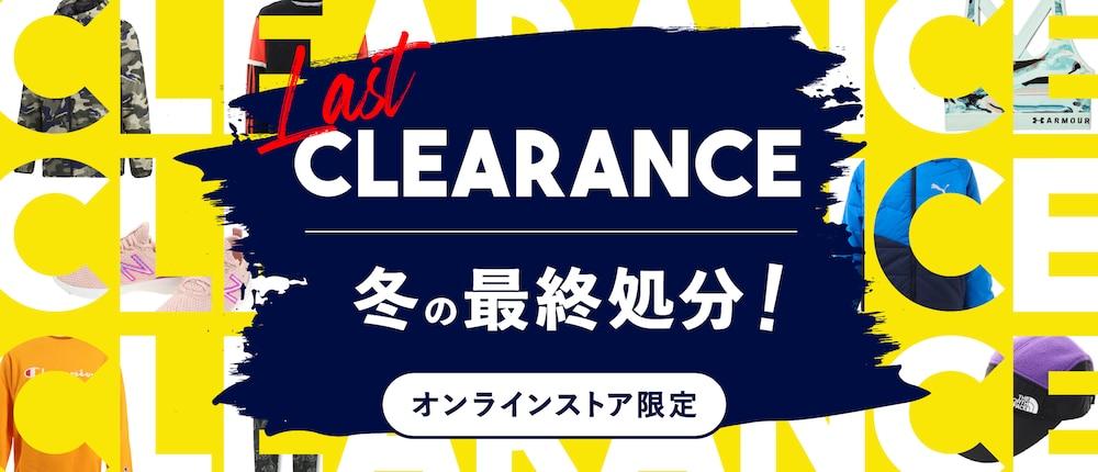 【オンラインストア限定】半期に一度の大特価!クリアランス