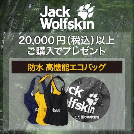 【店舗限定】ジャック・ウルフスキン エコバッグプレゼントキャンペーン