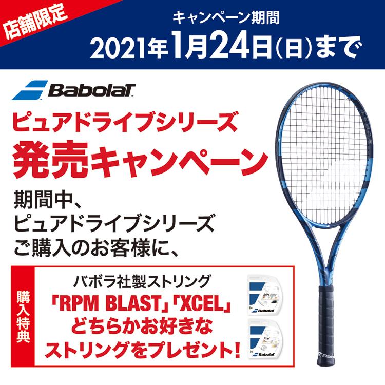 バボラ ピュアドライブシリーズ発売キャンペーン