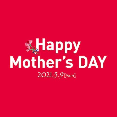 2021 母の日 Happy Mother`s DAY