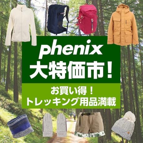 【オンラインストア限定】phenix 大特価市!
