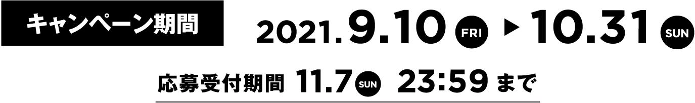 2021.9.10 ▶︎ 10.31 応募受付期間 11.7 23:59まで