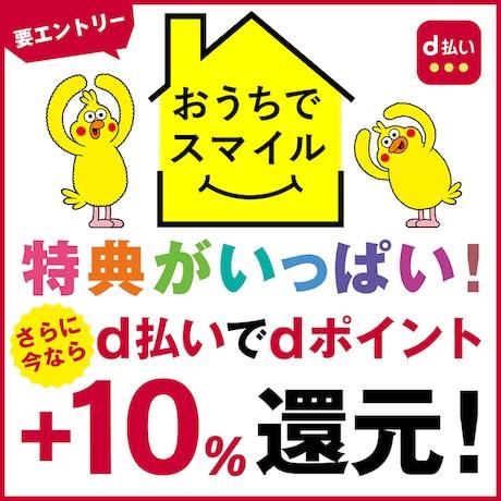 【オンライン限定】ドコモプレゼントキャンペーン
