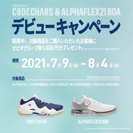 """アディダスゴルフ""""コードカオス&アルファフレックス""""ゴルフシューズデビューキャンペーン"""