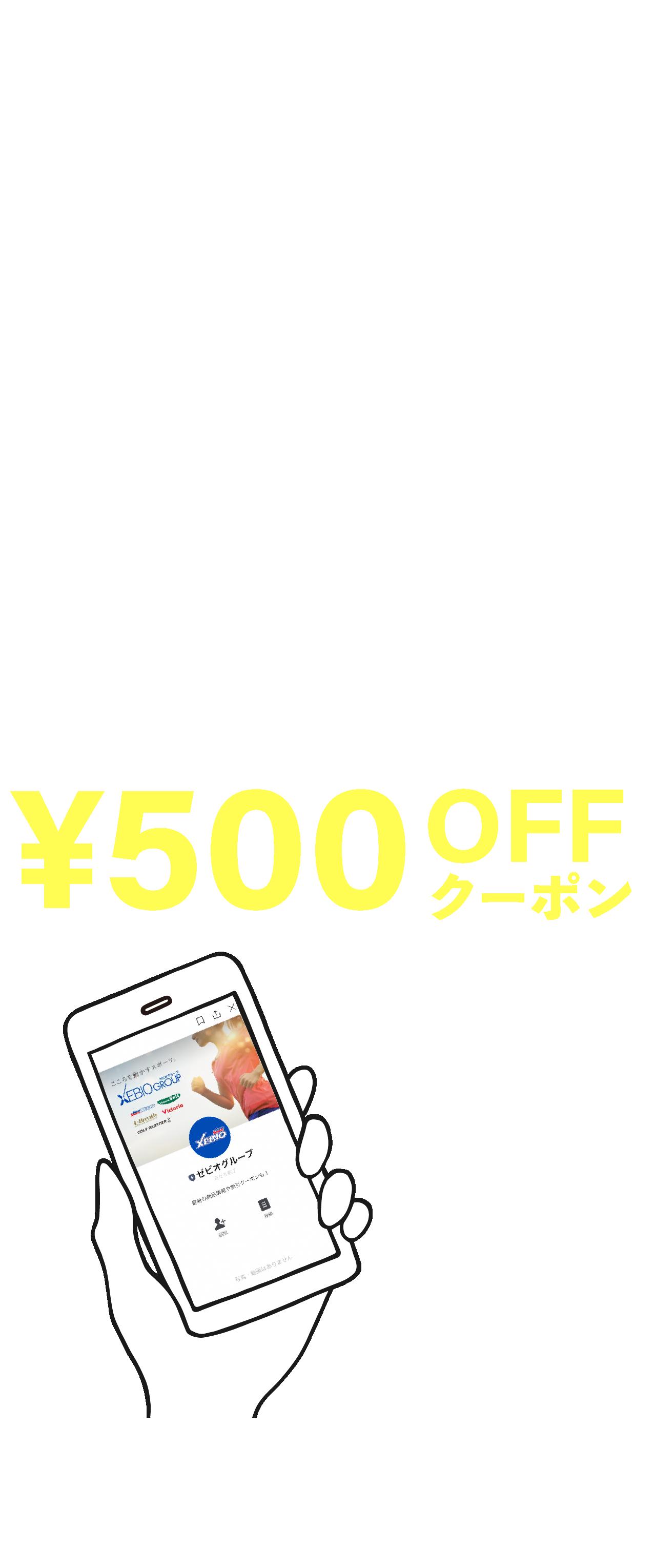 XEBIO GROUP LINE公式アカウント始めました! 今だけ!公式オンラインストア限定¥500 OFFクーポン