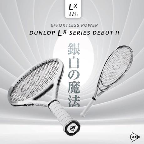 """【7.24 新発売!】ダンロップ""""LXシリーズ"""""""