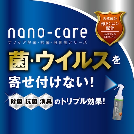 「除菌」「抗菌」「消臭」 - ナノケアスタイル