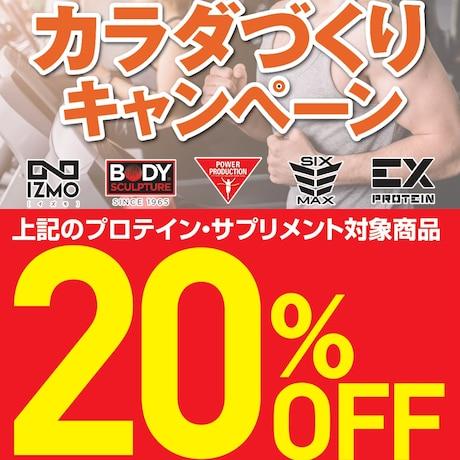 【期間限定】プロテイン対象商品20%OFF