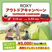ROXYアウトドアキャンペーン