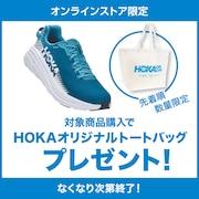 HOKA 対象商品購入で、先着数量限定HOKAオリジナルトートバッグプレゼント
