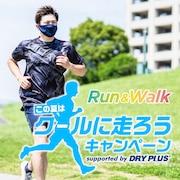 この夏はクールに走ろう RUN&WALKキャンペーン supported by DRYPLUS