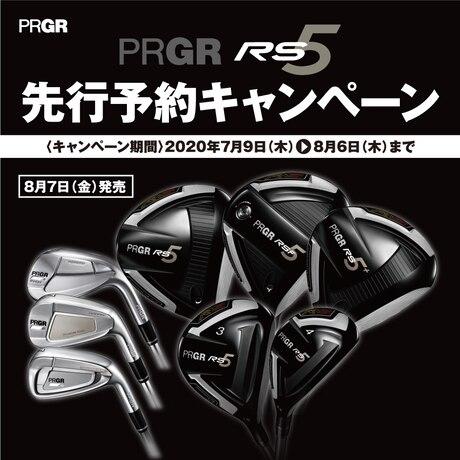【店舗限定】プロギアRS5先行予約キャンペーン