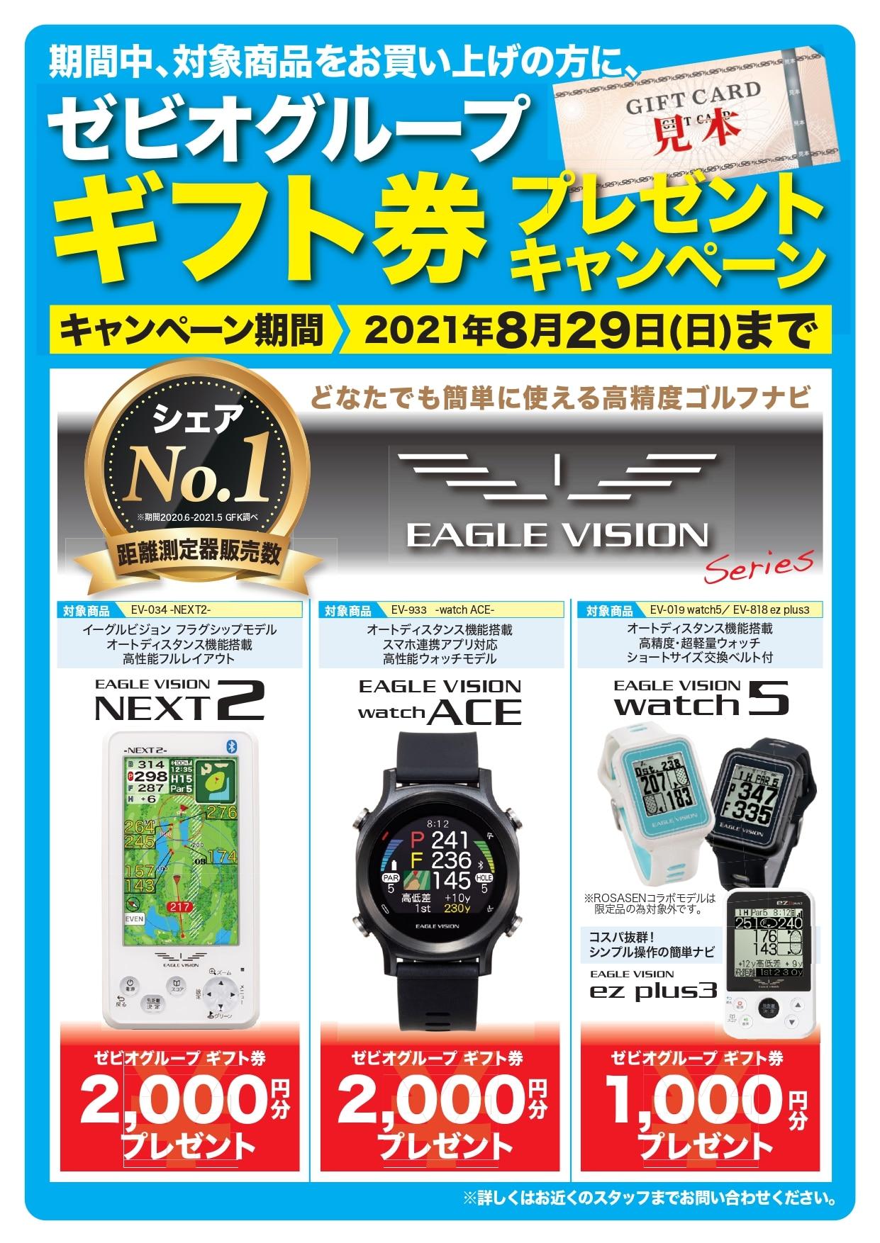【店舗限定】GPSウォッチ ゼビオグループギフト券プレゼントキャンペーン
