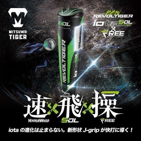 ミツワタイガー iota HyperWhip Super Double layer FREE