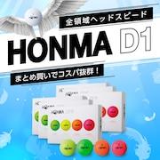 HONMA D1まとめ買いがお得