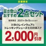 """【店舗限定】""""富士登山""""おすすめ2点セット"""