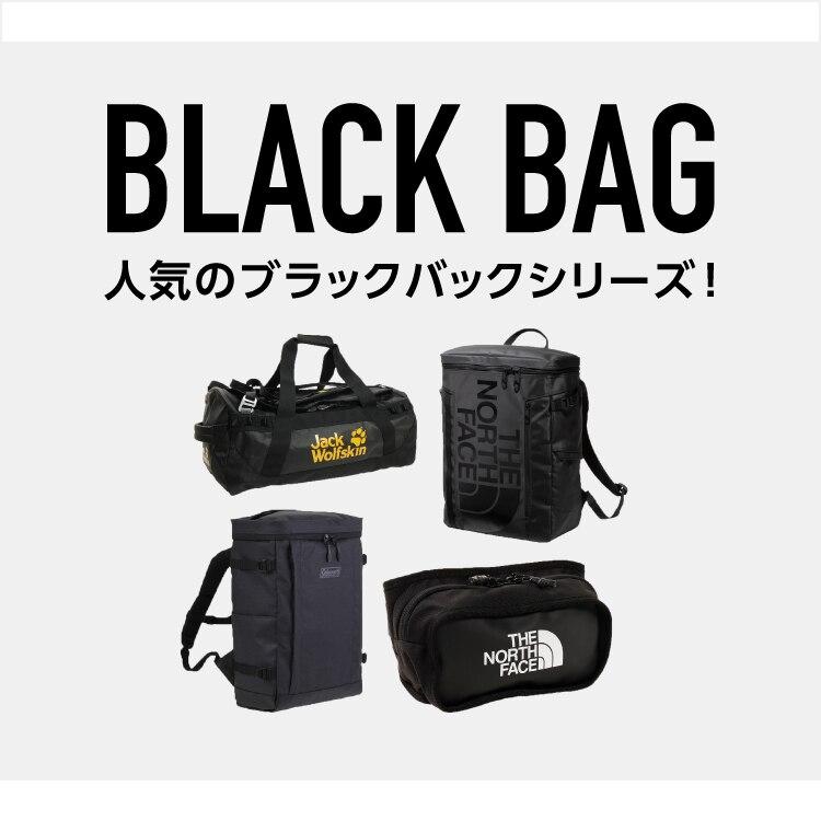 人気のブラックバッグシリーズ