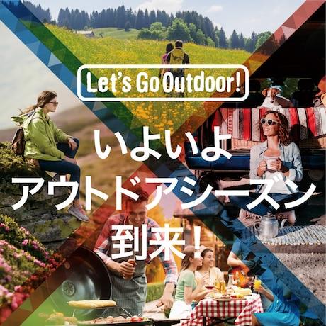 ゼビオのアウトドア特集:Let's GO Outdoor