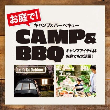キャンプ&バーベキュー