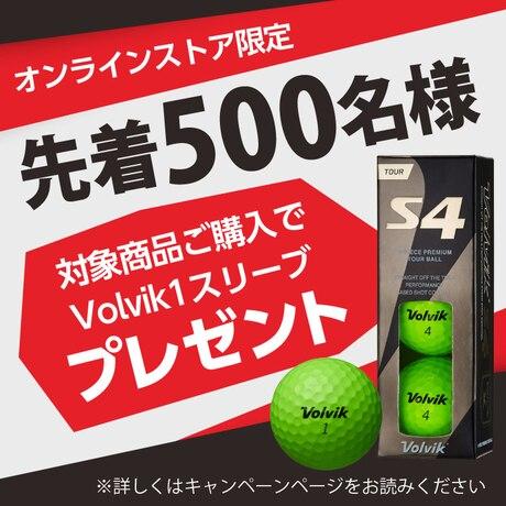 【オンラインストア限定】対象商品ご購入でVolvik ONEスリーブプレゼント