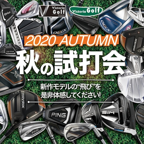 ヴィクトリアゴルフ「秋の試打会」開催!!