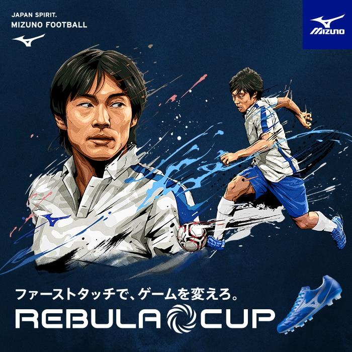 サッカーシューズ mizuno REBULA CUPシリーズ