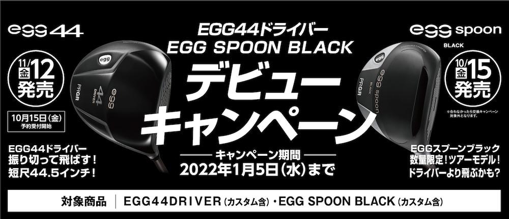 """【店舗限定】PRGR""""EGG44&SPOON""""デビューキャンペーン"""