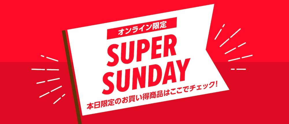 SuperSunday